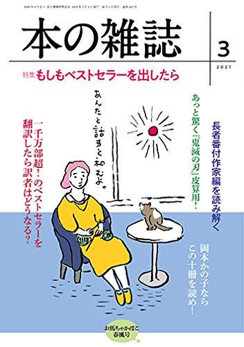 本の雑誌2021年3月号